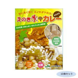 ご当地カレー 長野 えのき氷カレー(化学調味料不使用) 10食セット 代引き不可 shoptakumi