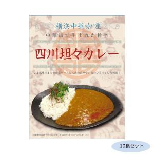 ご当地カレー 神奈川 横浜中華カレー 四川坦々カレー 10食セット 代引き不可 shoptakumi