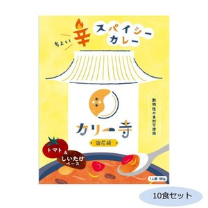 ご当地カレー 兵庫 カリー寺カレー(動物性食材不使用) 10食セット 代引き不可 shoptakumi