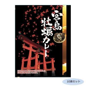 ご当地カレー 広島 宮島牡蠣カレー(ココナッツ風味) 10食セット 代引き不可 shoptakumi