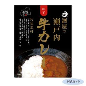 ご当地カレー 広島 酒屋の瀬戸内牛カレー 10食セット 代引き不可 shoptakumi