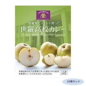 ご当地カレー 広島 世羅梨ピューレを使った世羅高校カレー 10食セット 代引き不可 shoptakumi