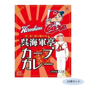 ご当地カレー 広島 呉海軍亭 広島カープカレー 10食セット 代引き不可 shoptakumi