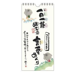 御木幽石(みきゆうせき) 言葉めくり「こころが大事」|shoptakumi