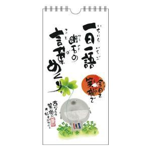 御木幽石(みきゆうせき) 言葉めくり「今日を笑顔で」|shoptakumi