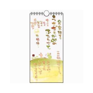 澤田直見 日めくりカレンダー「うさぎとかめのふたりごと」|shoptakumi