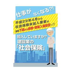 建設 39-S/加入していますか?建設業の「社会保険」(小冊子)|shoptakumi