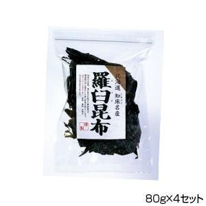 純正食品マルシマ 北海道羅臼産 羅臼昆布 80g×4セット 3211 代引き不可|shoptakumi
