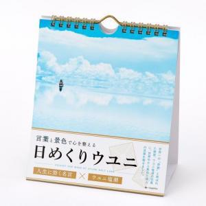 言葉と景色で心を整える 日めくりウユニ ZH-01|shoptakumi