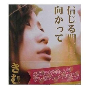 信じる明日に向かって(愛蔵版) 0100101000013|shoptakumi