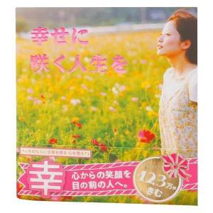幸せに咲く人生を(愛蔵版) 0100101000016|shoptakumi
