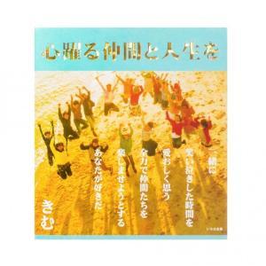 心躍る仲間と人生を(愛蔵版) 0100101000017|shoptakumi