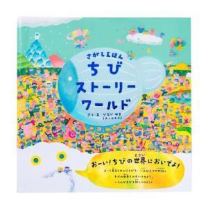 さがしえほん ちびストーリーワールド 0200101000011|shoptakumi