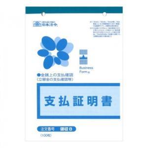 領収 8/支払証明書|shoptakumi