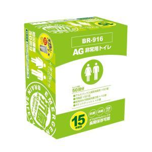 抗菌ヤシレット 15年保存・抗菌非常用トイレ(汚物袋付き)50回 BR-916 shoptakumi