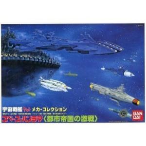 バンダイ 宇宙戦艦ヤマト メカコレクション スペース・パノラマ 都市帝国の激戦|shoptakumi