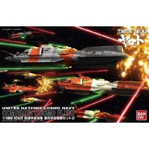 バンダイ 宇宙戦艦ヤマト 2199 1/1000 国連宇宙海軍 連合宇宙艦隊セット2|shoptakumi