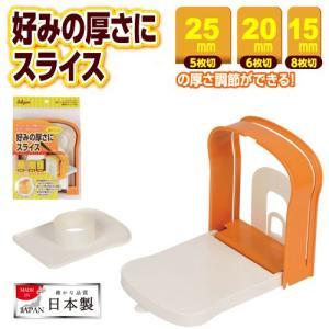 パール金属 デリパン 食パンスライサーガイド 【日本製】 D-600|shoptakumi