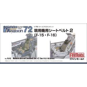 ファインモールド  1/72現用機用シートベルト2(F-15・F-16用) NA8 shoptakumi