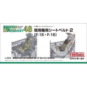 ファインモールド  1/48現用機用シートベルト2(F-15・F-16用) NC8 shoptakumi