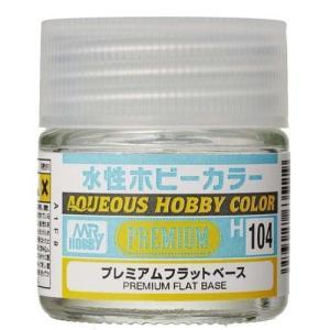 GSIクレオス☆水性ホビーカラー H104 プレミアムフラットベース 10ml 6個セット|shoptakumi