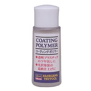 ハセガワ☆トライツール コーティングポリマー プラモデル用工具 TT24|shoptakumi