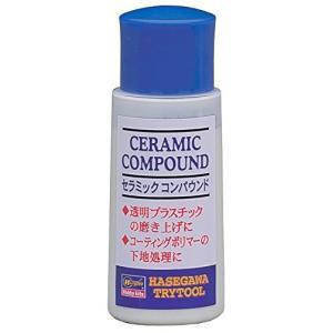 ハセガワ☆トライツール セラミック コンパウンド プラモデル用工具 TT25|shoptakumi