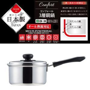 パール金属 コンフォール 3層鋼 片手鍋 16cm 【日本製】 HB-1129|shoptakumi