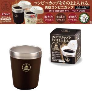 パール金属 真空 コンビニカップ レギュラー ブラウン HB-1337|shoptakumi