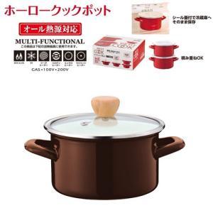 パール金属 プチクック ホーロー クック ポット 15cm ブラウン HB-1368|shoptakumi