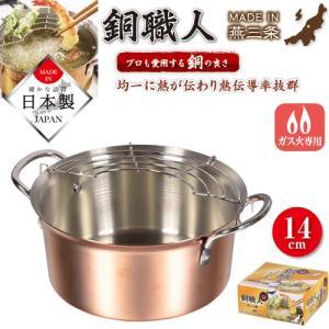 パール金属 銅職人 天ぷら鍋 14cm 【日本製】【ガス火専用】 HB-1379|shoptakumi
