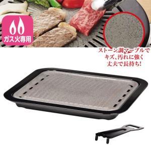 パール金属 ストーンズ 角型焼肉グリル34×29cm HB-1942|shoptakumi