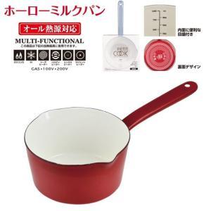 パール金属 プチクック ホーローミルクパン15cm レッド HB-2081 2021年6月末以降入荷予定|shoptakumi