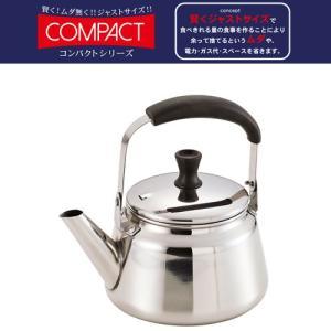 パール金属 コンパクト ステンレス製 広口 ケットル 1.2L HB-2204|shoptakumi