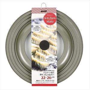 パール金属 キッチンメイト シリコーン加工窓付パンカバー22〜26cm用 HB-4453 shoptakumi