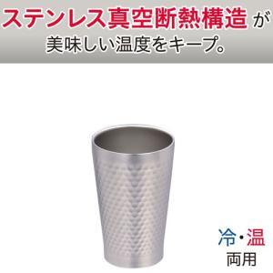 パール金属 プレミアム贅 真空槌目 タンブラー 280 HB-515|shoptakumi