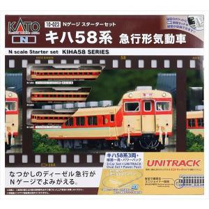 KATO Nゲージ  スターターセット キハ58系 急行形気動車 10-023 鉄道模型入門セット|shoptakumi
