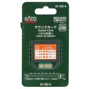 KATO Nゲージ  22-202-6 サウンドカード キハ58 shoptakumi