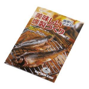 キャプテンスタッグ◇美味しい燻製作り レシピ M-6528|shoptakumi