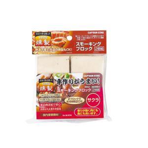 キャプテンスタッグ◇スモーキングブロック 2個組 サクラ M-6530|shoptakumi