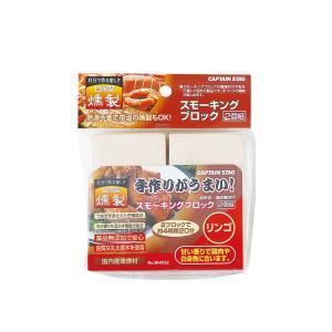 キャプテンスタッグ◇スモーキングブロック 2個組 リンゴ M-6532|shoptakumi