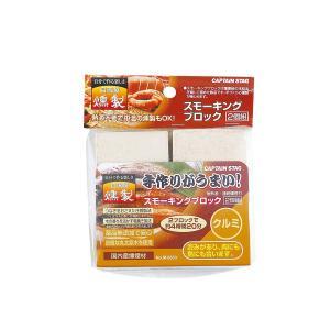 キャプテンスタッグ◇スモーキングブロック 2個組 クルミ M-6533|shoptakumi