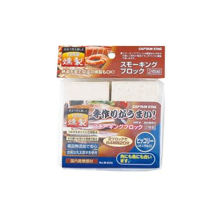 キャプテンスタッグ◇スモーキングブロック 2個組 ヒッコリー M-6534|shoptakumi