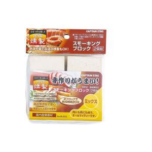 キャプテンスタッグ◇スモーキングブロック 2個組 ミックス M-6535|shoptakumi