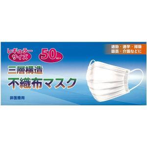 三層構造不織布マスク 50枚入り 在庫あり|shoptakumi