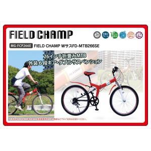FIELD CHAMP WサスFD-MTB266SE フィールドチャンプ 26インチ折畳MTBルック車 6段ギア レッド MG-FCP266E 3月発売予定|shoptakumi