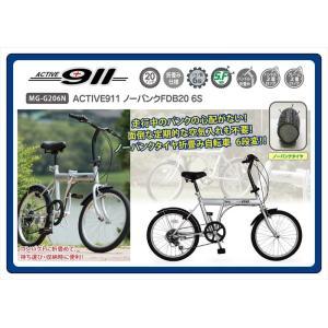 ACTIVE911 ノーパンクFDB206S/20インチ折畳自転車6段ギアシルバーMG-G206N|shoptakumi
