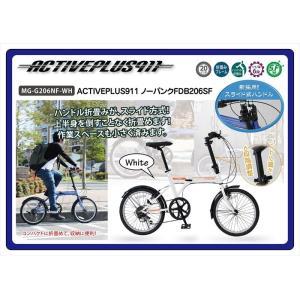 ACTIVEPLUS911 ノーパンクFDB206SF ノーパンク20インチ折畳自転車 6段ギア ホワイト MG-G206NF-WH 3月発売予定|shoptakumi