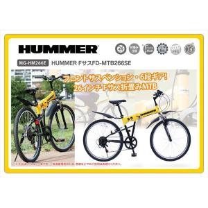 HUMMER RサスFD-MTB266SEイエローMG-HM266E|shoptakumi