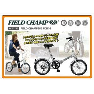 FIELD CHAMP365 FDB16/16インチ折畳自転車 シルバー No72750|shoptakumi